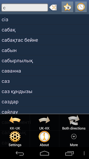 Казахско Украинский Словарь