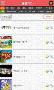 일심키즈TV screenshot 4