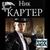 Ник Картер