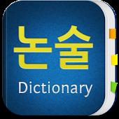 논술용어사전