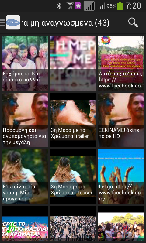 Sfina, Σφήνα - screenshot