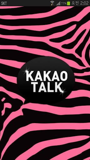 KakaoTalk主題 粉红色斑馬紋主題