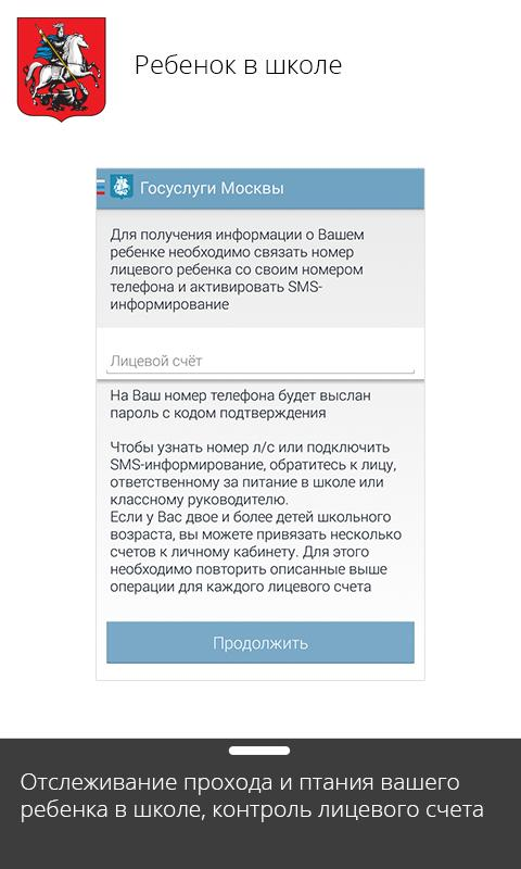 Госуслуги Москвы- screenshot