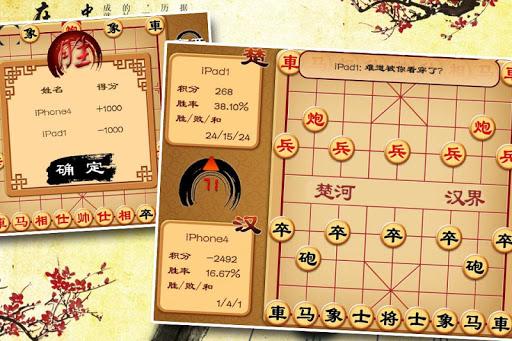 Chinese Chess - Online  screenshots 4