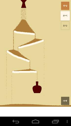 砂遊び - 知育アプリで遊ぼう 子ども・幼児向け