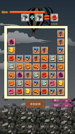 【免費家庭片App】史上最难数字游戏-APP點子