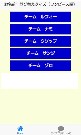 お名前 並び替えクイズ(ワンピース編)