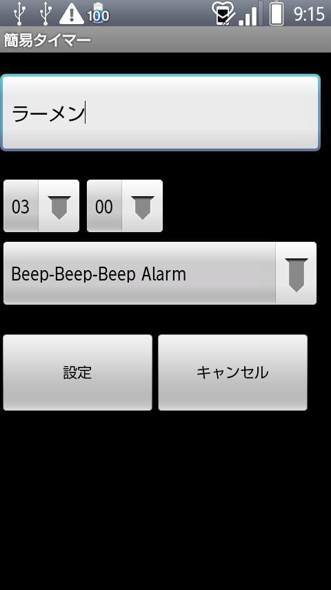 簡易タイマー - screenshot