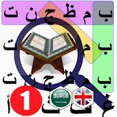 Quran Word Game 1