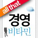 올댓 경영비타민 icon
