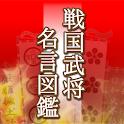 【戦国武将名言図鑑】 人気武将が残した名言の数々