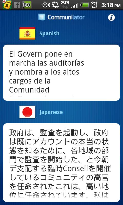 COMMUNILATOR PRO - Translator- screenshot