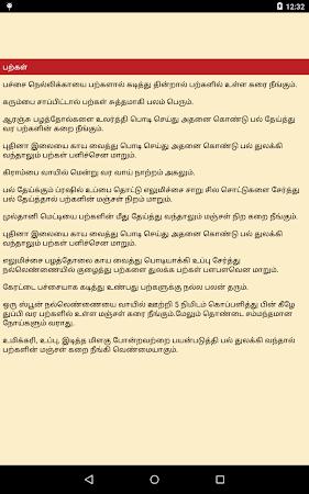Beauty Tips in Tamil 6.0 screenshot 1135750