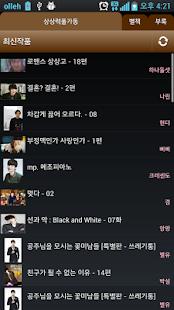 상풀-로맨스소설1만권 (상상력풀가동) - screenshot thumbnail