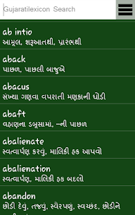 Gujarati Dictionary- screenshot thumbnail