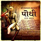 Gajanan Maharaj Pothi icon