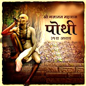 Gajanan Maharaj Pothi