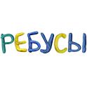 Ребусы бесплатно icon