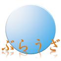 ぶらうざ++ icon