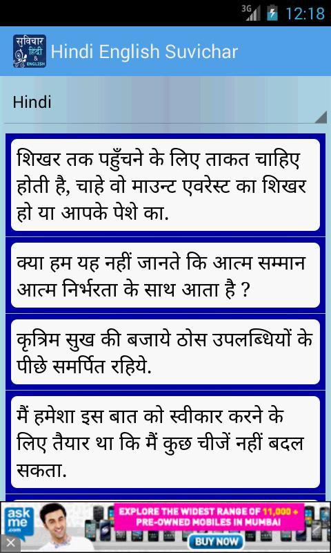 Hindi English Suvichar Android Apps On Google Play