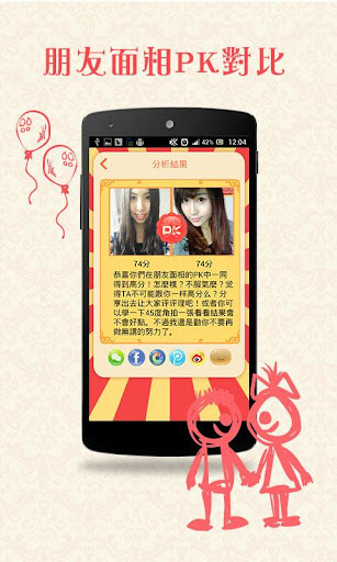 玩娛樂App 面相测算大师-人脸PK识别照相机免費 APP試玩