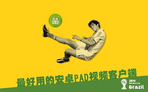 搜狐视频PAD-电影电视剧视频播放器