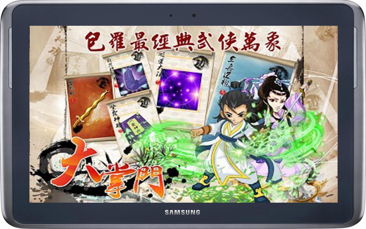 大掌門-武俠風雲- screenshot