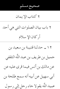 Sahih Al-Muslim (Arabic Free)- screenshot thumbnail