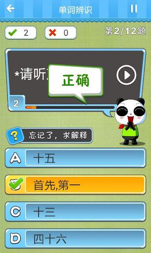 【免費教育App】熊宝报听写(英语学习)-APP點子