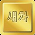 새차살땐-신차정보,신차가격 비교검색 icon