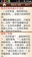 Screenshot of Chinese Bible