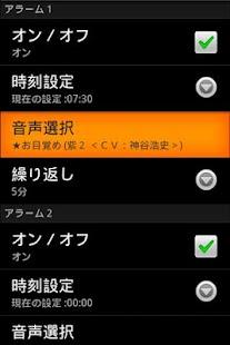 免費娛樂App|声优Voice APP(应用) 愈守石3 送给辛苦了一天的你|阿達玩APP