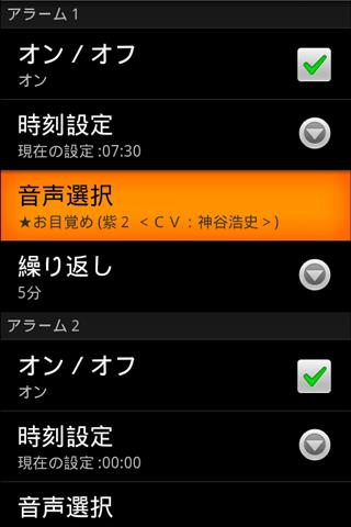 Voice actors' app YUMORISEKI.3- screenshot