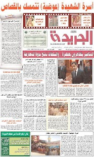 Sudan Newspaper - screenshot thumbnail