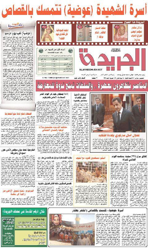 Sudan Newspaper - screenshot