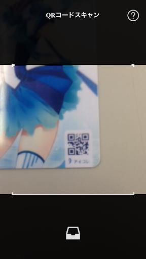 アイコレ -アイドルからの秘密メッセージのコレクションアプリ