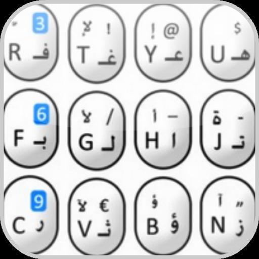 玩免費工具APP|下載下載阿拉伯語鍵盤 app不用錢|硬是要APP