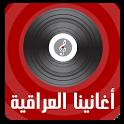 اغانينا العراقية icon