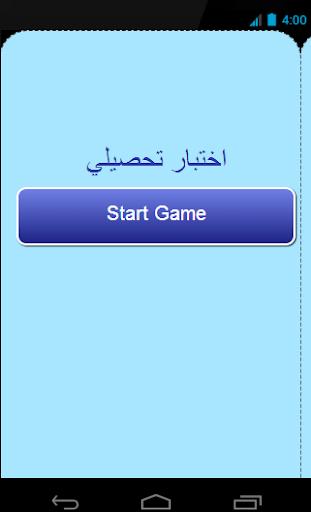اختبار تحصيلي لغتي