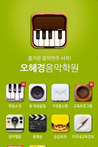 오혜경 음악학원 음악학원