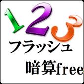 Flash Mental Arithmetic free