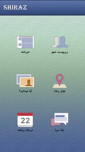 شیراز آنلاین