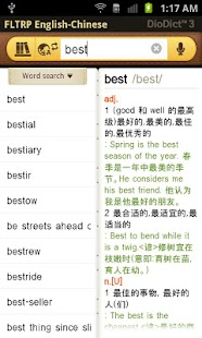 Chinese-English Dictionary - screenshot thumbnail