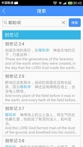 圣经-中英对照|玩書籍App免費|玩APPs