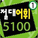 다락원 절대어휘 5100 1권 logo