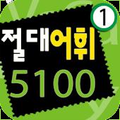 다락원 절대어휘 5100 1권
