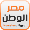 مصر الوطن - Homeland Egypt icon
