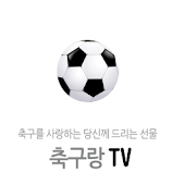 App 축구랑 TV 4.0 APK for iPhone