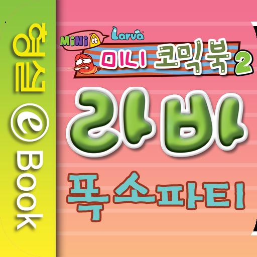 라바 미니 코믹북 2권 - 폭소 파티
