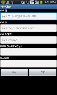 M16 마인크래프트 채팅 - screenshot thumbnail